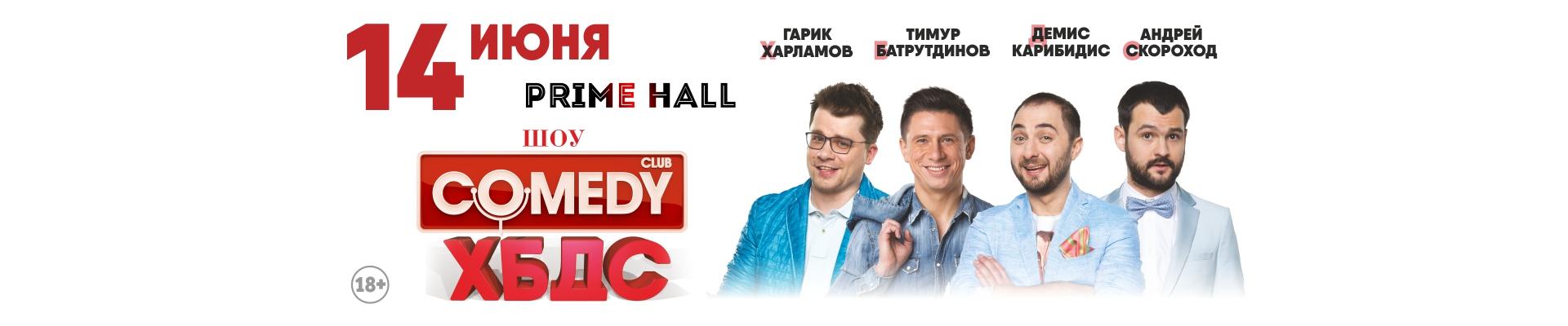 ХБДС шоу