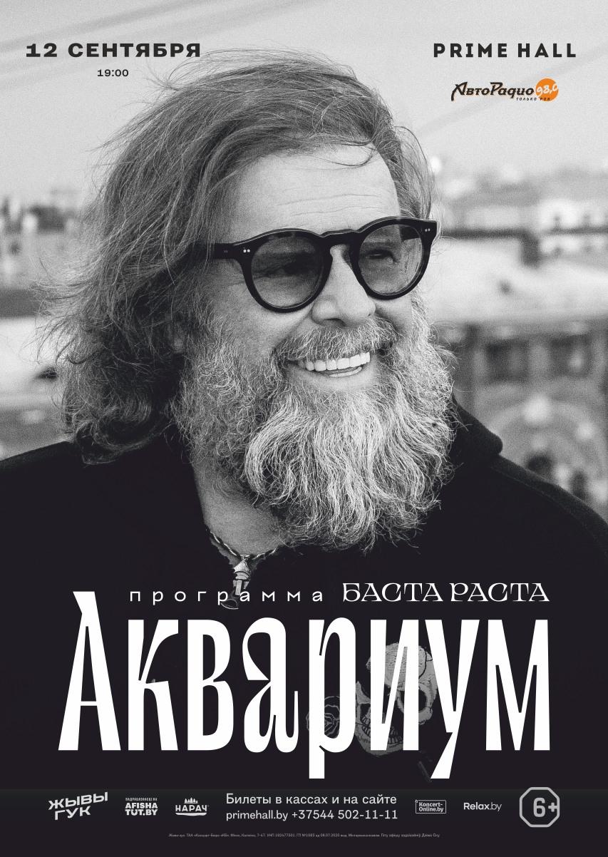 Борис Гребенщиков и