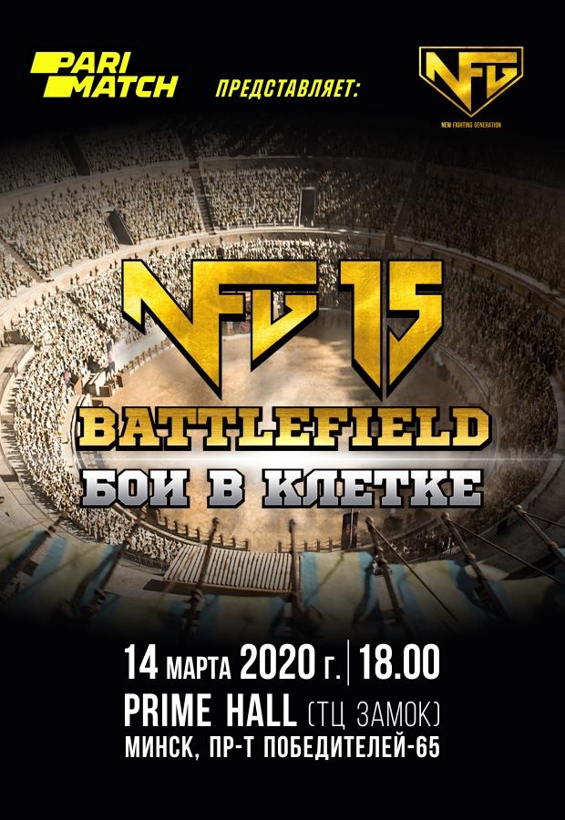 Турнир NFG 15 BATTLEFIELD